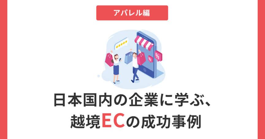 日本国内の企業に学ぶ、越境ECの成功事例【アパレル編】