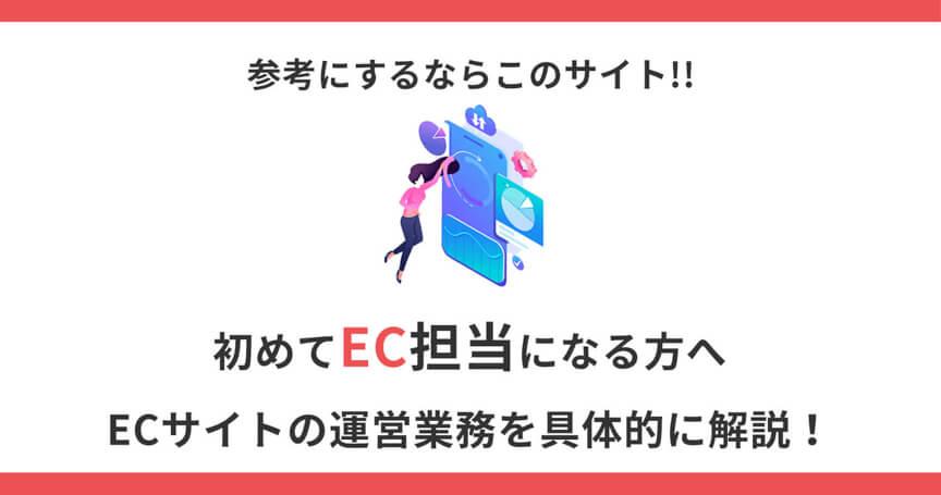 【初めてEC担当になる方へ】ECサイトの運営業務を具体的に解説!