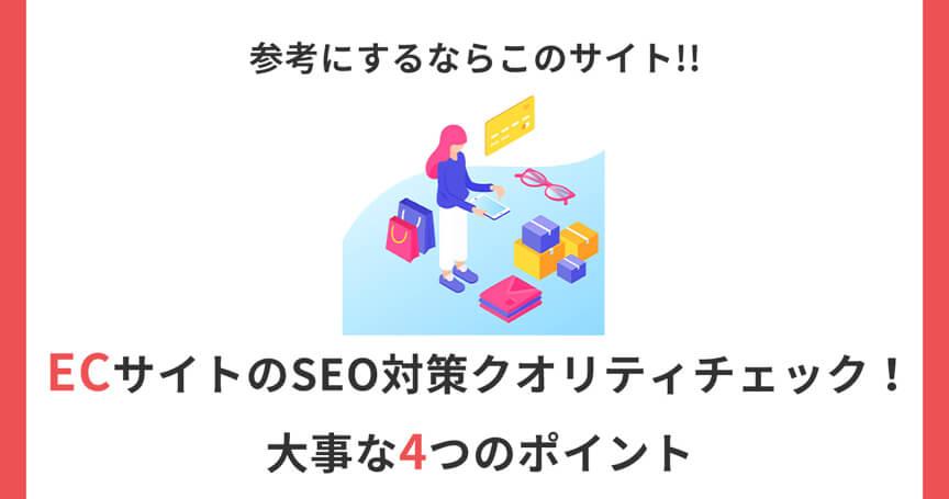 ECサイトのSEO対策クオリティチェック!|大事な4つのポイント