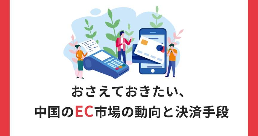 おさえておきたい、中国のEC市場の動向と決済手段