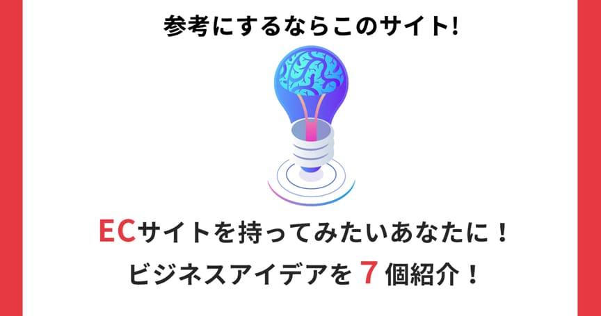 ECサイトを持ってみたいあなたに!ビジネスアイデアを7個紹介!