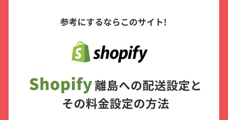 【Shopify】離島への配送設定とその料金設定の方法