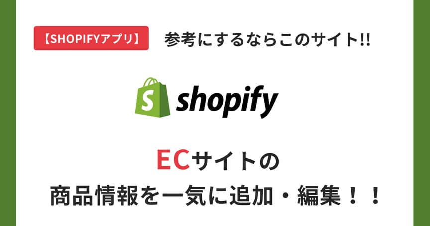 【Shopifyアプリ】ECサイトの商品情報を一気に追加・編集!