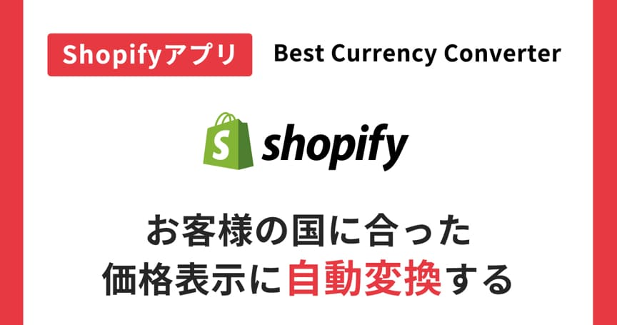 【Shopifyアプリ】お客様の国に合った価格表示に自動変換する