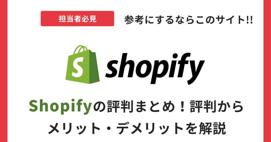 Shopifyの評判まとめ!評判からメリット・デメリットを解説