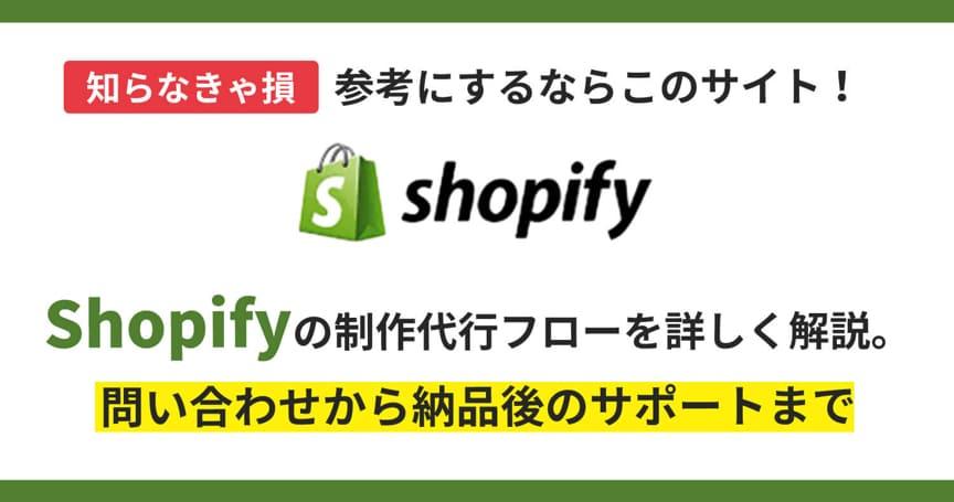【2021年版】Shopifyを導入している大手企業37社を紹介