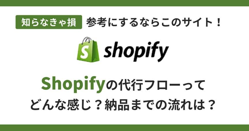 大手シューズ通販ECサイトがShopifyを選んだ理由とは
