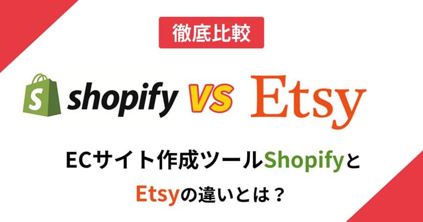 ECサイト作成ツールShopifyとEtsyの違いとは?徹底比較