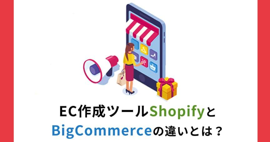 EC作成ツールShopifyとBigCommerceの違いとは?