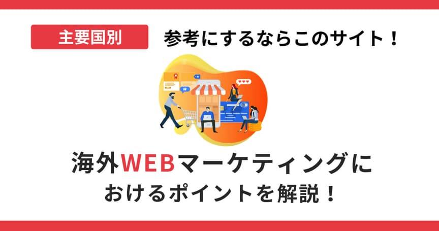 【主要国別】海外Webマーケティングにおけるポイントを解説!