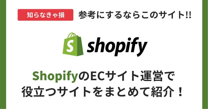 ShopifyのECサイト運営で役立つサイトをまとめて紹介!