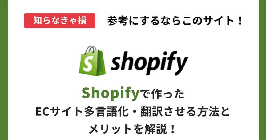Shopifyで作ったECサイト多言語化・翻訳させる方法とメリットを解説!