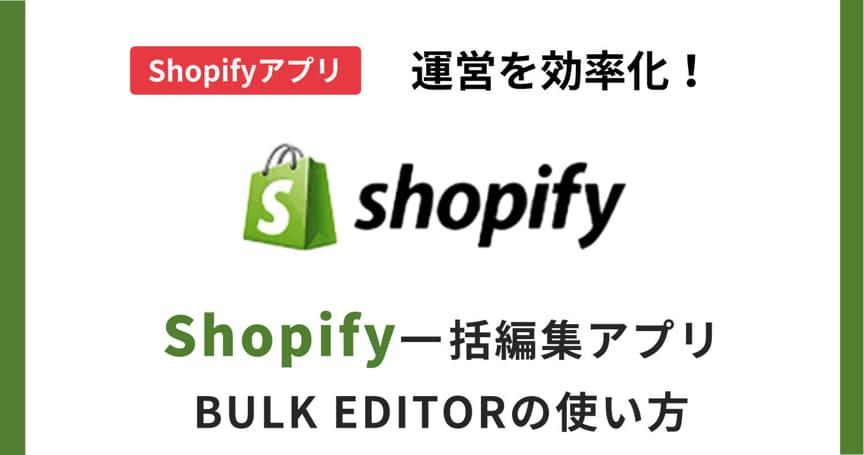 運営を効率化!Shopify一括編集アプリBulk Editorの使い方