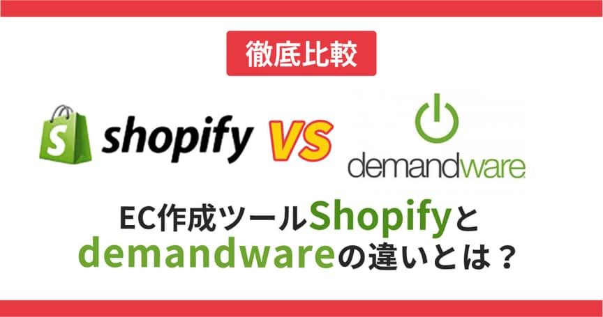 EC制作ツールShopifyとSalesforce(旧Demandware)の違いとは?