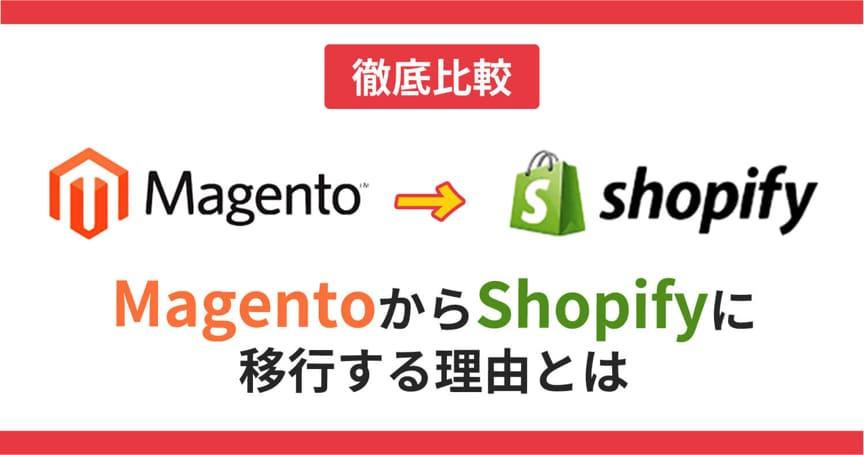 MagentoからShopifyに移行する理由とは