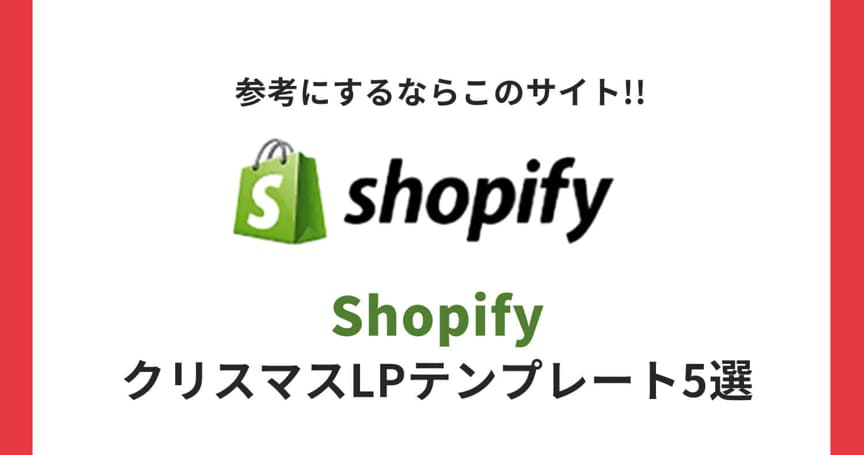 Shopifyで制作したオーガニックスキンケアブランドの成功事例