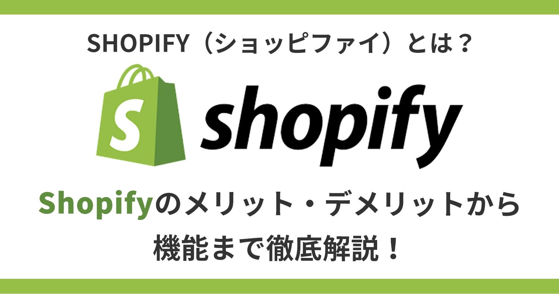 【2021年版】日本のShopify Experts(エキスパート)制作会社一覧