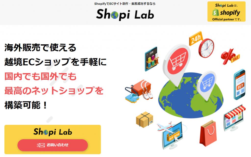 shopifyの構築・運用ならshopi lab