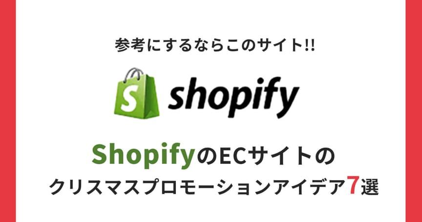 ShopifyのECサイトのクリスマスプロモーションアイデア7選
