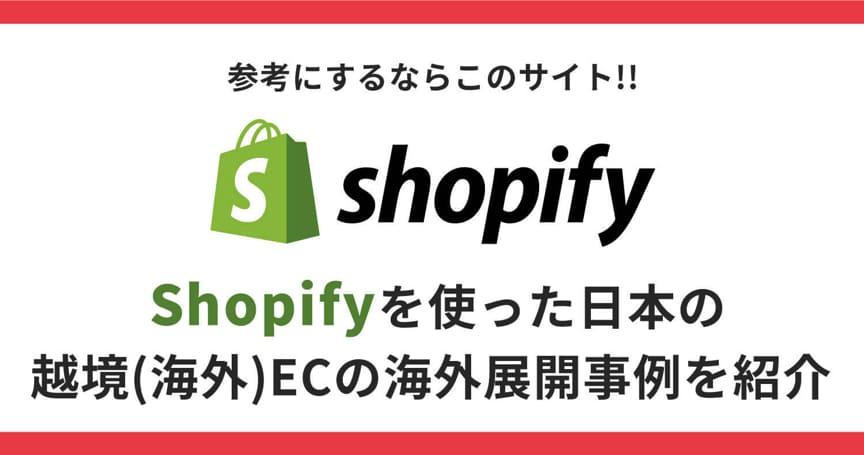 Shopifyを使った日本の越境(海外)ECの海外展開事例を紹介