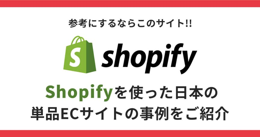 Shopifyを使った日本の単品ECサイトの事例をご紹介