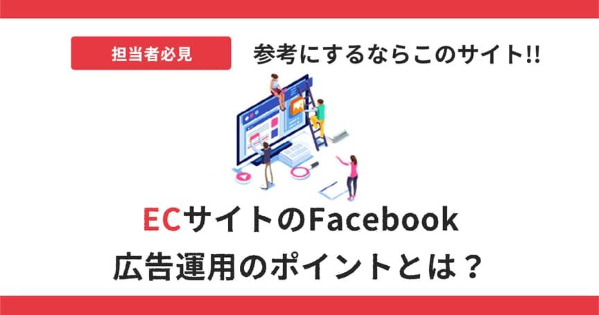 【担当者必見】ECサイトのFacebook広告運用のポイントとは?