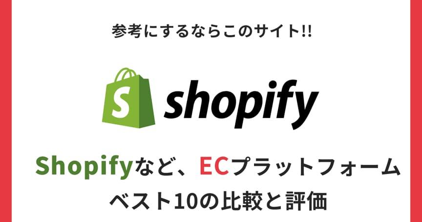 Shopifyなど、ECプラットフォームベスト10の比較と評価