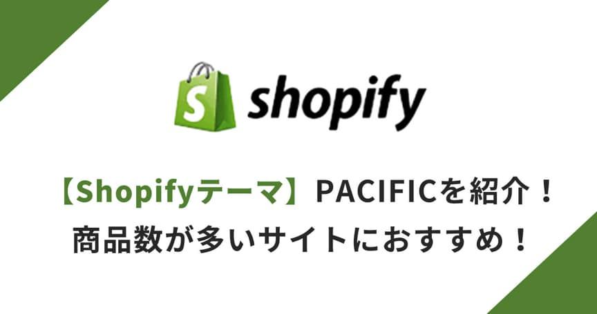 【Shopifyテーマ】Pacificを紹介!商品数が多いサイトにおすすめ!