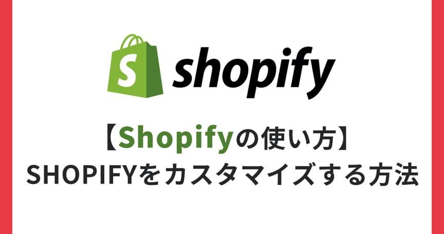 【Shopifyの使い方】Shopifyをカスタマイズする方法