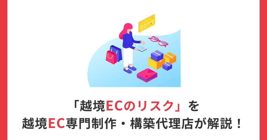 「越境ECのリスク」を越境EC専門制作代理店が解説!