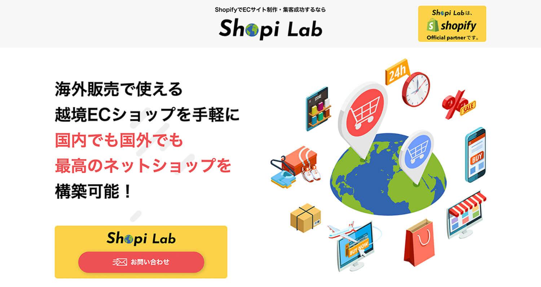 Shopify公認パートナー「Shopify Experts」のshopi lab