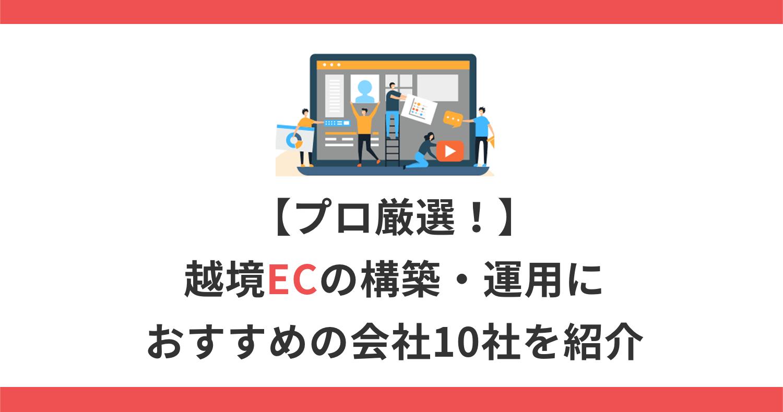 【プロ厳選!】越境ECの構築・運用におすすめの会社10社を紹介
