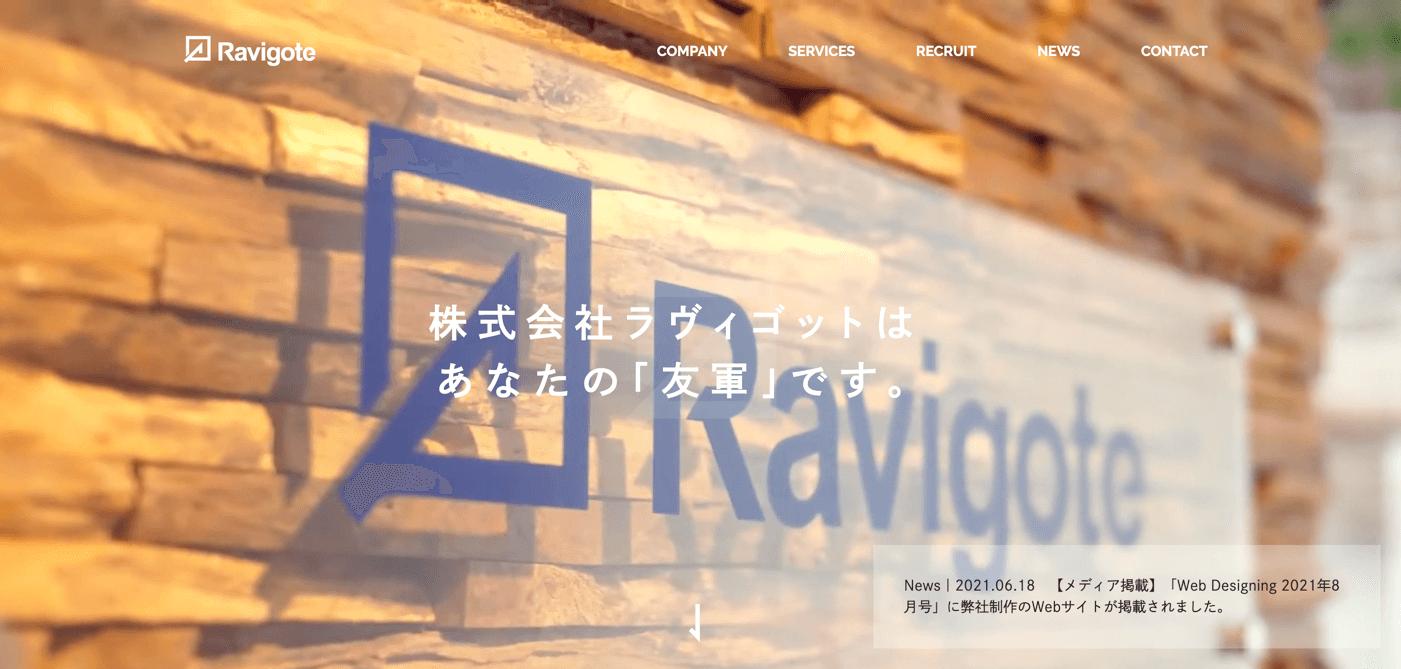 Shopify制作代行会社の株式会社ラヴィゴット