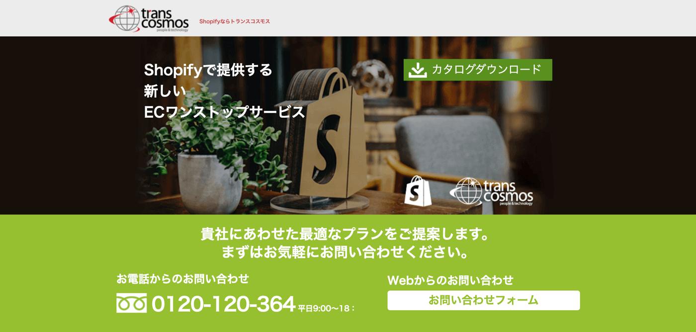 Shopify制作代行会社のトランスコスモス株式会社