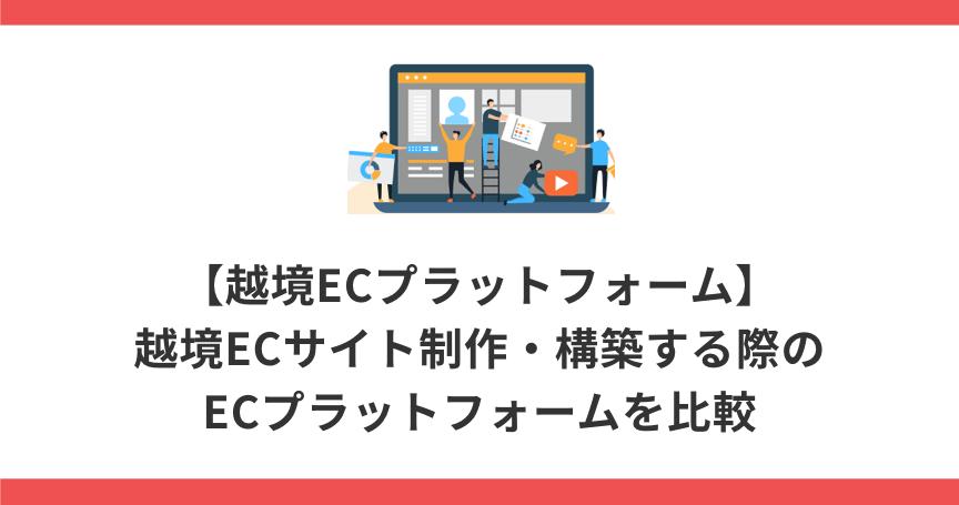 【越境ECプラットフォーム】越境ECサイト構築する際のECプラットフォームを比較
